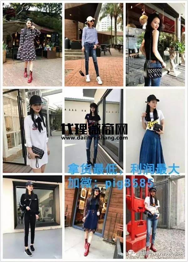 微商厂家全网最全一手货源,精品日韩女装各种童装免费代理!