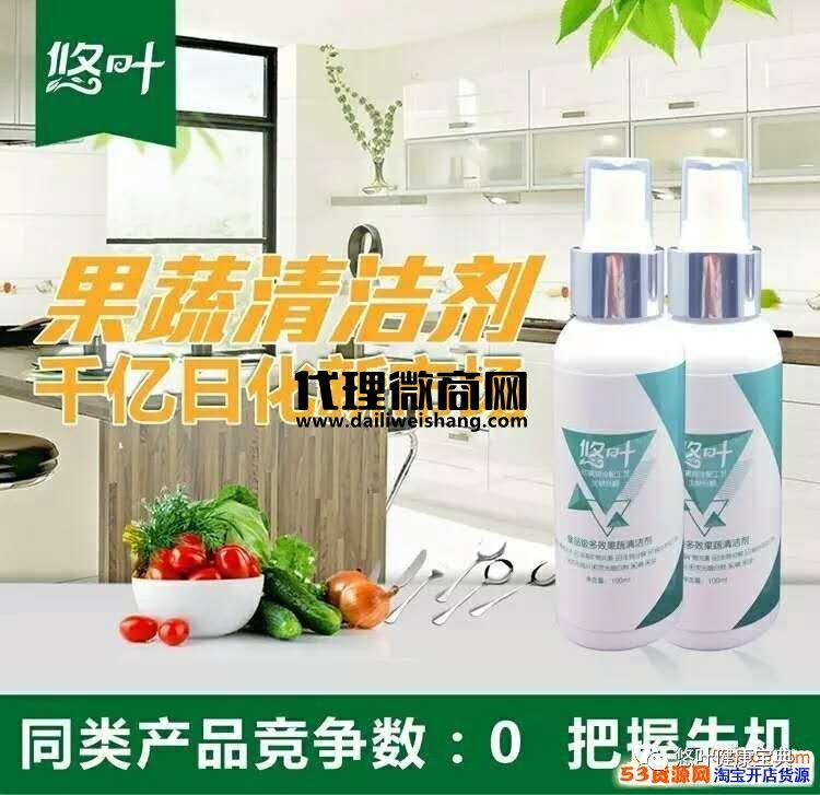 新手微商怎么找货源?什么产品最好卖?悠叶果蔬清洁剂有市场吗?