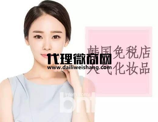 韩国化妆品代购批发零售,微商一手货源