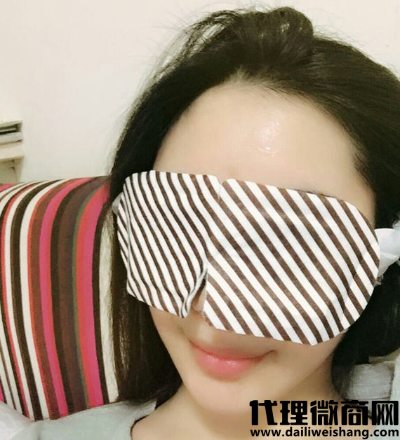 云南白药热敷蒸汽眼罩如何代理