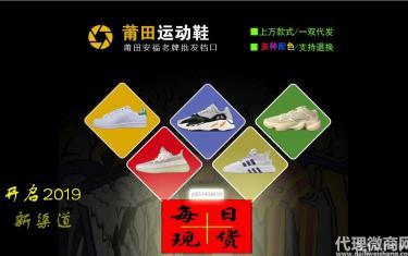 300块的莆田鞋质量好不好总代直销?莆田鞋分类?