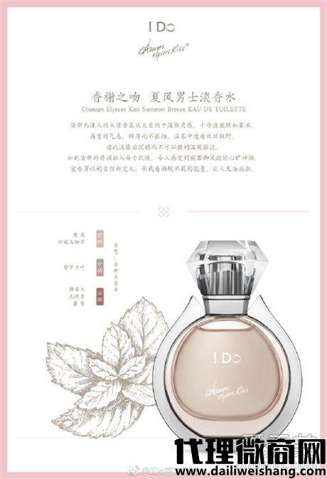 IDO香水价格及图片 IDO香水好么