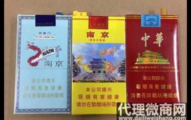 微信卖中华烟一条180元_免税烟中华160一条