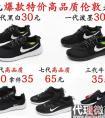 20元到50元批发精仿耐克鞋厂家直销/精仿耐克鞋一件代发