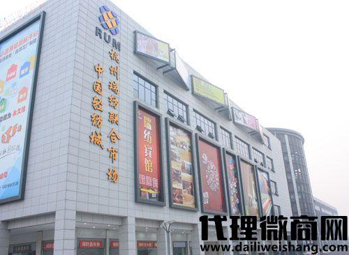 杭州瑞纺联合市场