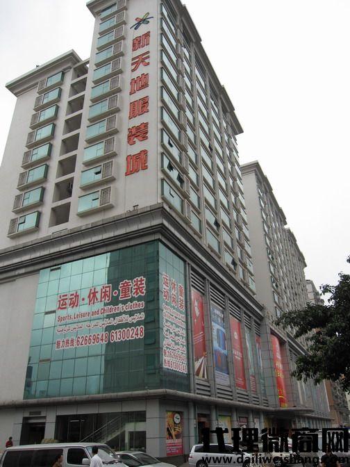 广州新天地服装城