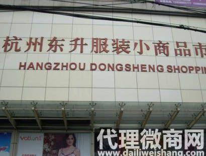 杭州东升服装小商品市场