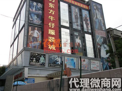 广州魅力东方牛仔服装城