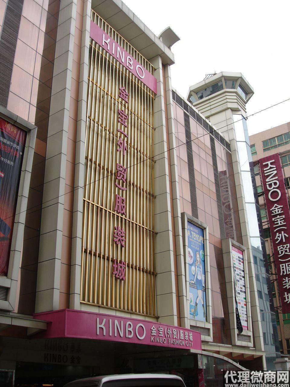 广州金宝外贸服装城